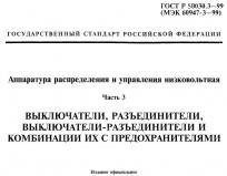 ГОСТ 50030.3 – нормативный документ на низковольтные выключатели и разъединители