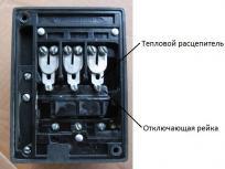 Тепловой расцепитель автоматического выключателя АП50Б. В автомате реализован комбинированный или термомагнитный расцепитель