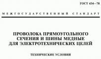 Первая страница нормативного документа ГОСТ 434-78