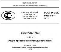 Титульная страница стандарта на осветительные приборы ГОСТ МЭК 60598-1 от 2011 года